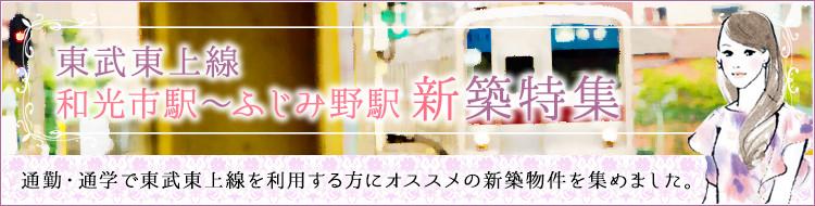 東武東上線 和光市駅~ふじみ野駅 新築特集