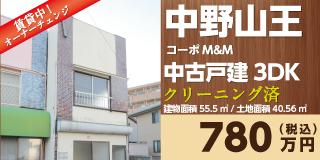 中野山王 コーポM&M